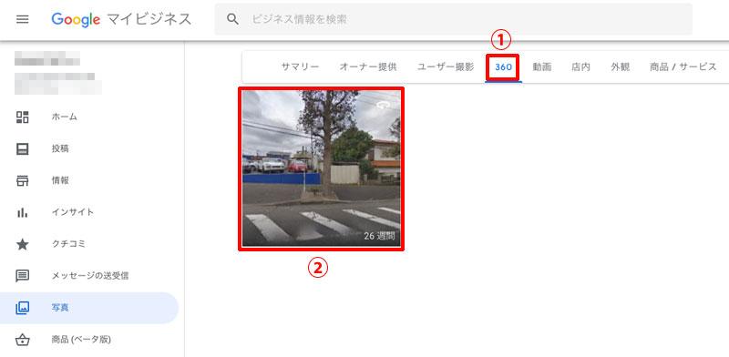 上部タブの「360」をクリックして、該当の写真をクリック