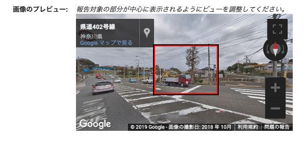 Googleストリートビューがずれている