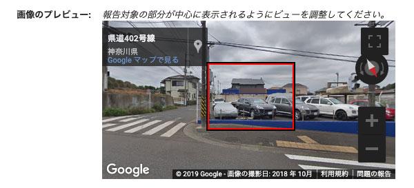 店舗や看板が中心に来るように来るようにGoogleマップを調整する