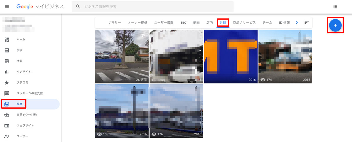 「外観」タブをクリックして、ストリートビューの写真をアップする