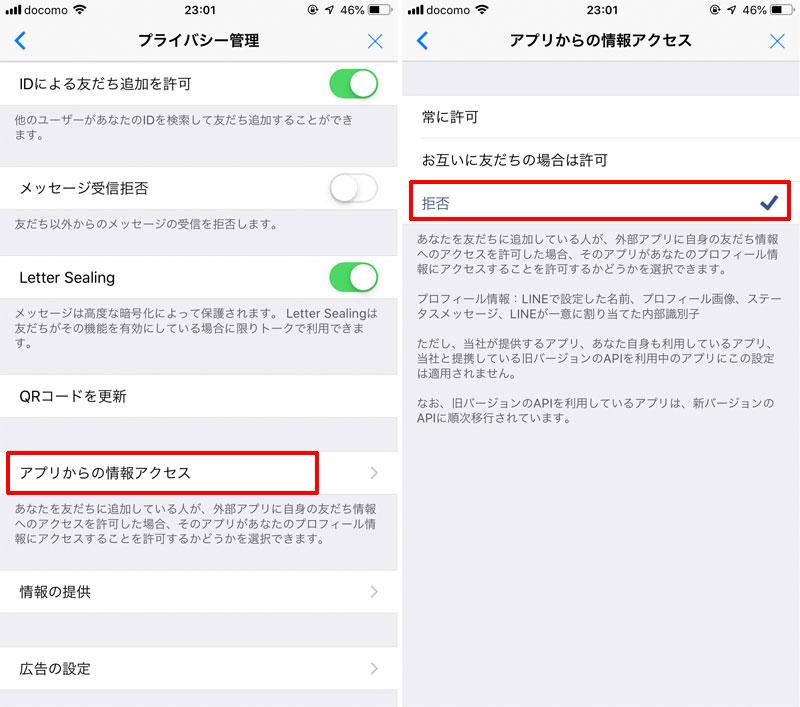 アプリからの情報アクセスを拒否