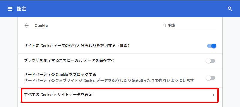 「すべての Cookie とサイトデータを表示」をクリック