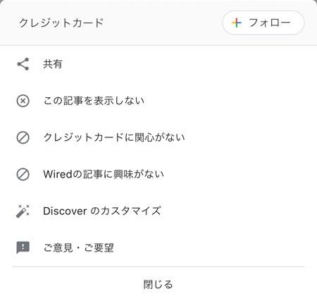 Google Discoverは、興味のあるトピックをカスタマイズできる