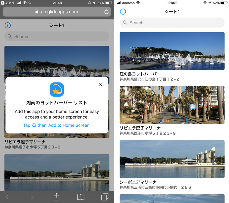 Glide PWAアプリ iOS