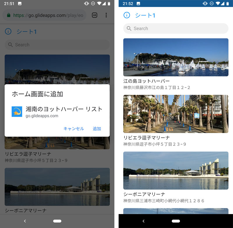 Glide PWAアプリ Android