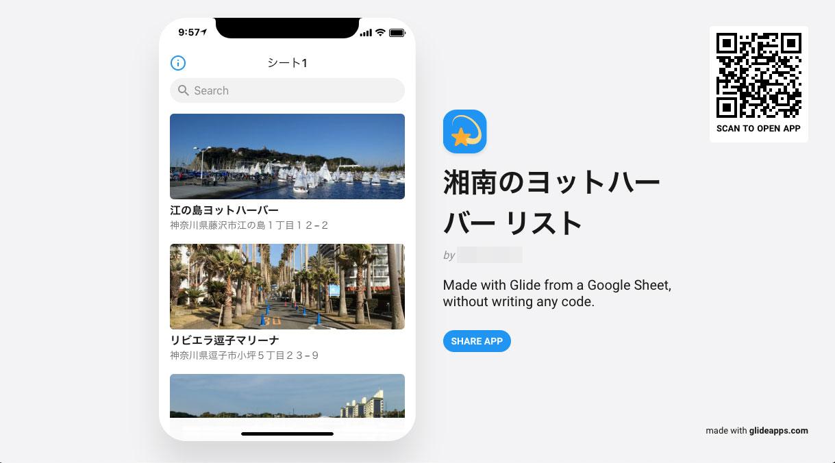 Glide アプリを公開するサイトが表示され