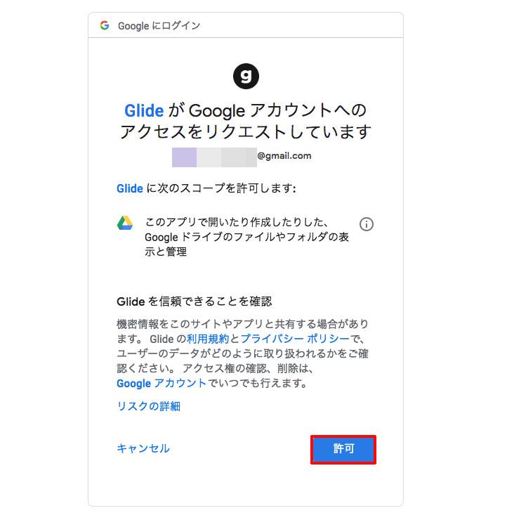 「Glide が Google アカウントへのアクセスをリクエストしています」と表示されるので、「許可」をクリック