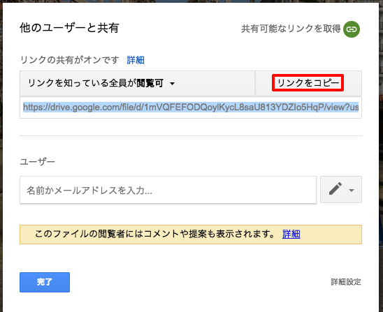 「画像」はGoogleドライブにアップして、リンクを取得