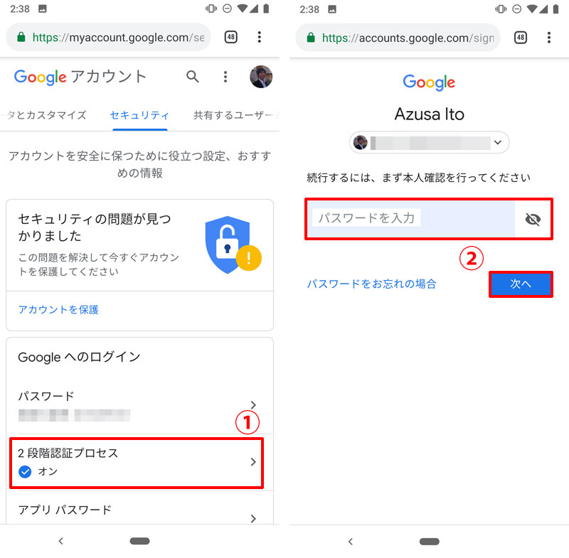 Android端末が2段階認証のセキュリティキーになるように設定