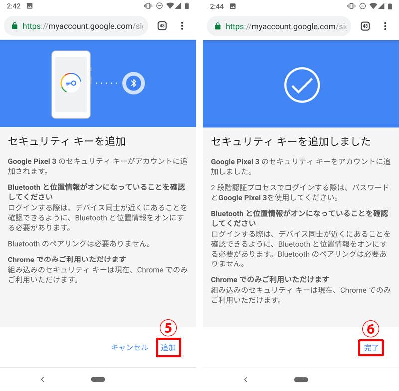Androidがセキュリティキーとして追加される