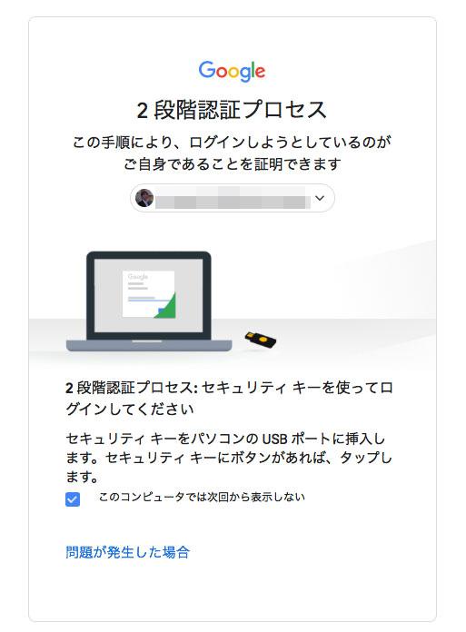 SafariなどChrome以外のブラウザだとログインできない