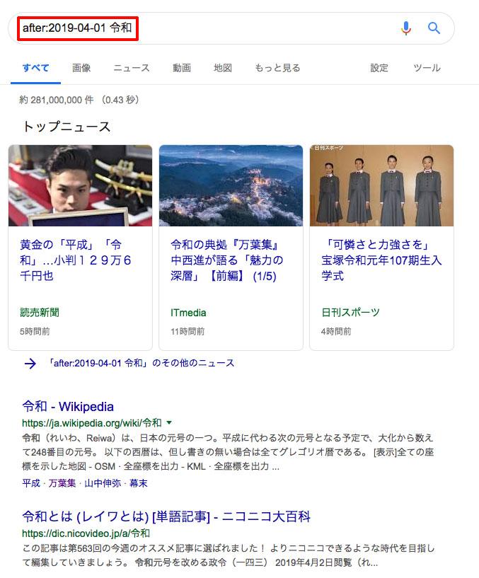 2019年4月1日「令和」が発表された後の検索結果