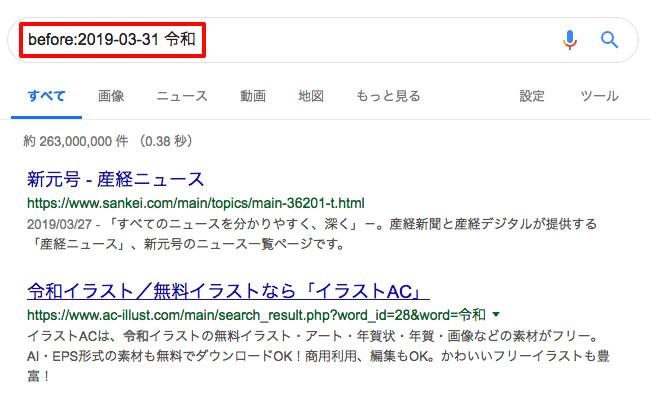 2019年4月1日「令和」が発表される前の検索結果