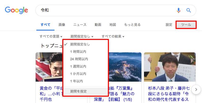 Google検索の「ツール」で期間指定