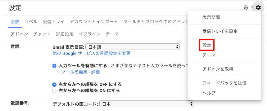 Gmailの設定にアクセス