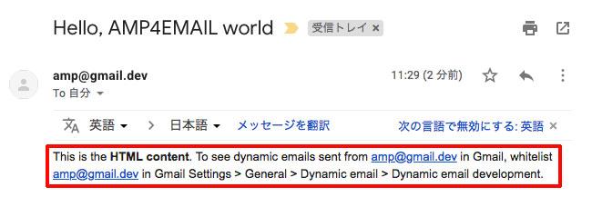 AMP for Email はホワイトリストに入れないとGmailで受信できない