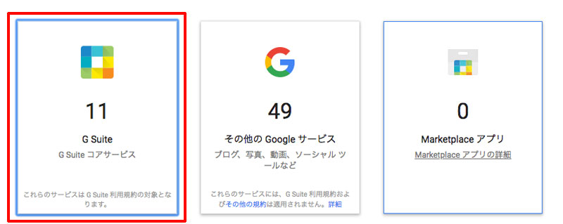 「AMP for Email」「G Suite」をクリック