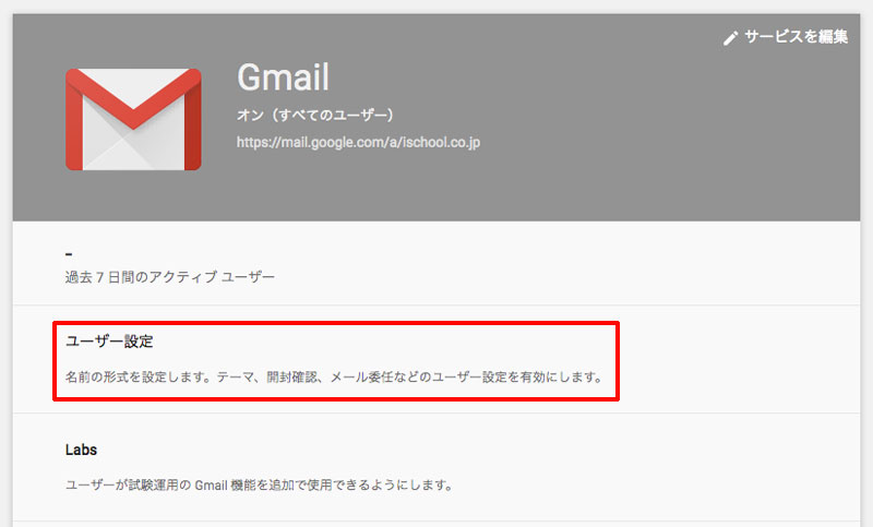 G Suite 「AMP for Email」「ユーザー設定」をクリック