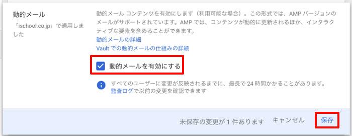 G Suite 「AMP for Email」「動的メールを有効にする」にチェックを入れて「保存」をクリック