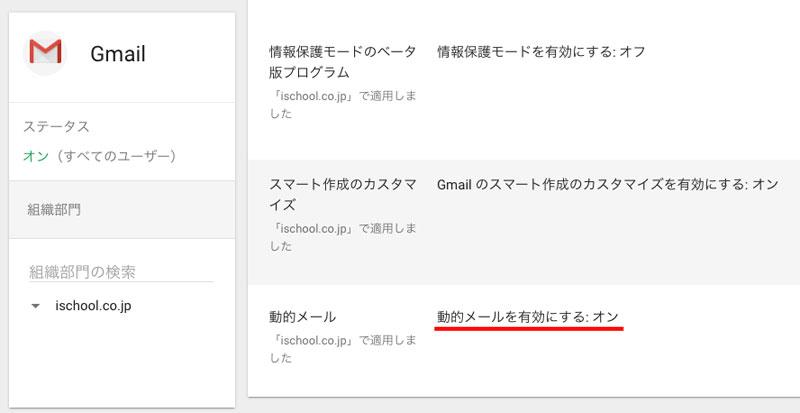 G Suite 「AMP for Email」「動的メールを有効にする」がオンになる