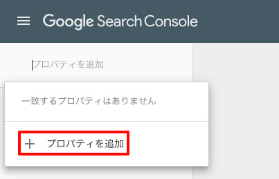 Search Consoleに新規プロパティを追加、「+プロパティを追加」をクリック