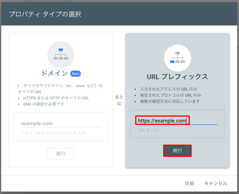 Search Consoleに新規プロパティを追加、プロパティタイプの「URLプレフィックス」にURLを入力して続行をクリック