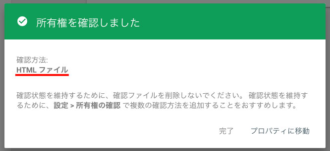 Search Consoleの所有権が、HTMLファイルで確認される