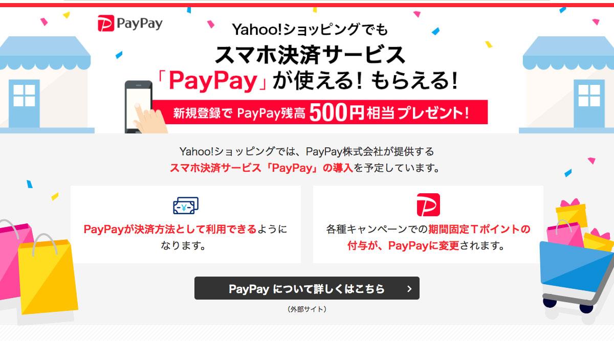 PayPayがオンライン決済に対応、PayPay経済圏