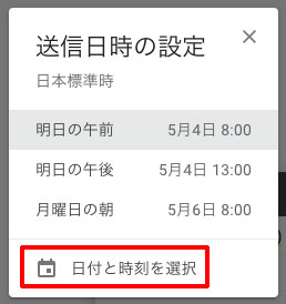 「Gmail予約送信」送信日時の設定