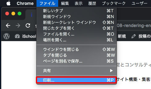 Chrome、「ファイル」→「印刷」をクリック