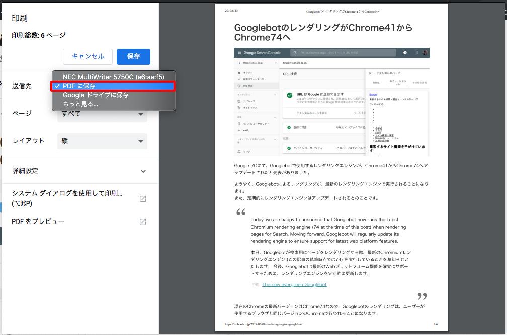 送信先から「PDFに保存」を選ぶ