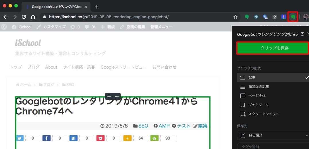 【Evernote Web Clipper】ツールバーのアイコンをクリックして「クリップを保存」をクリック