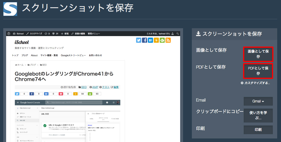 【FireShot】スクリーンショットの保存形式を選択