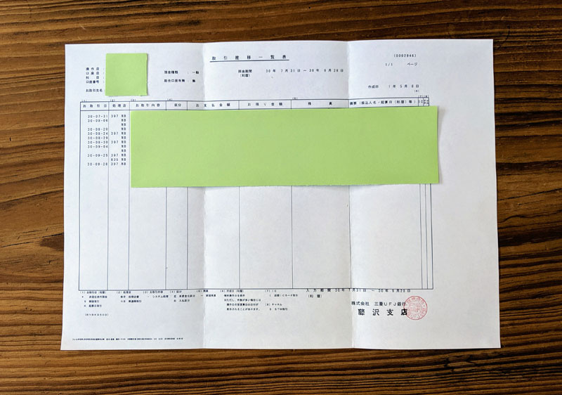 三菱UFJ銀行 預金取引推移発行依頼書を書くと取引推移一覧表が発行される