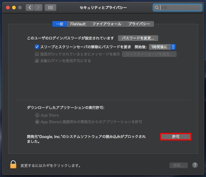 """ドライブ ファイル ストリーム、「開発元 """"Google , Inc"""" のシステムソフトウェアの読み込みがブロックされました。」の右にある「許可」をクリック"""