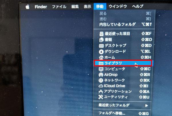 Option キーを押しながら、Finderメニューの「移動」をクリックすると、「ライブラリ」が表示される