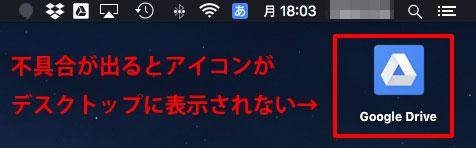 ドライブ ファイル ストリームで不具合が発生すると、デスクトップにアイコンが表示されない