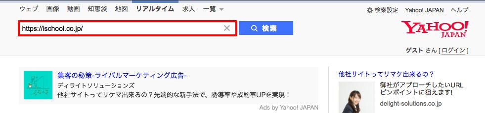 Yahoo!リアルタイム検索の検索窓にトップページのURLを入力して検索