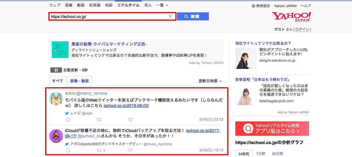 Yahoo!リアルタイム検索、リツイートされた記事が一覧で表示される
