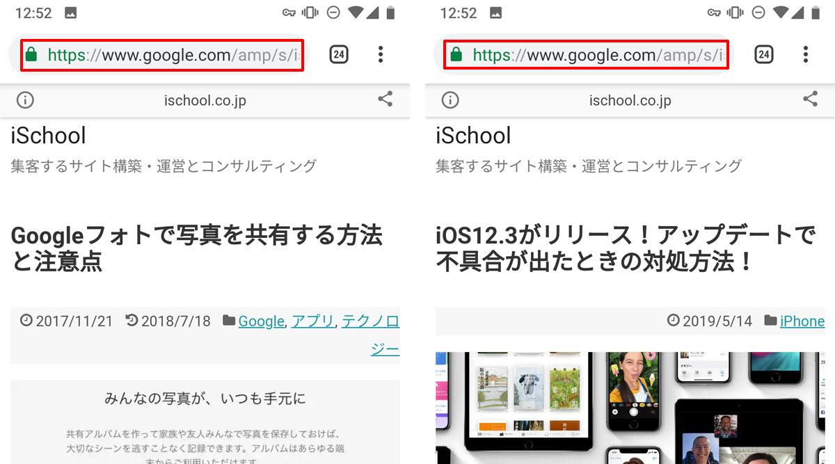 検索結果からAMPページにアクセスすると、ユーザーのブラウザにはAMPキャッシュのURLが表示される