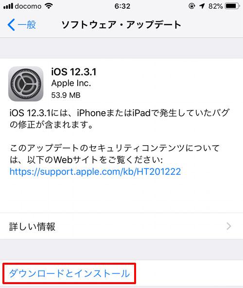 iOS12.3にアップデートする方法
