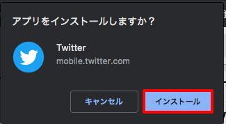 「アプリをインストールしますか?」と表示されるので「インストール」をクリック