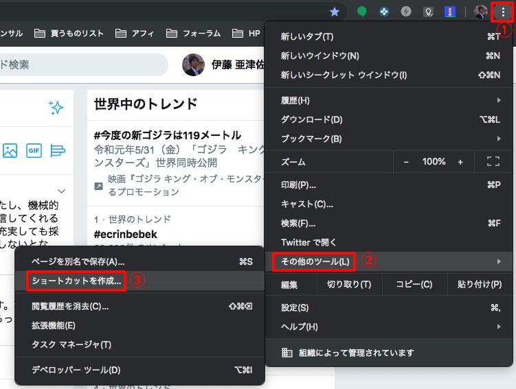 モバイル版のTwitterを開いて右上の︙をクリックし、「その他ツール」→「ショートカットを作成」をクリック