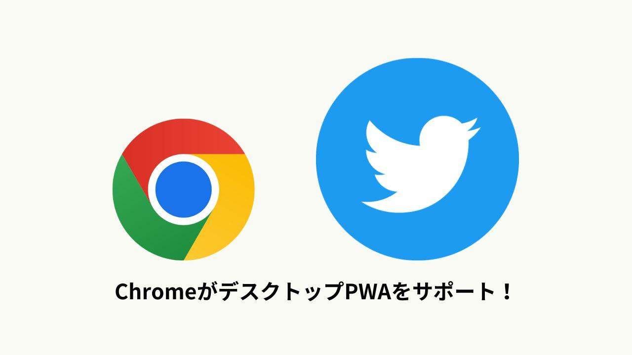 ChromeがデスクトップPWAをサポート、Twitter