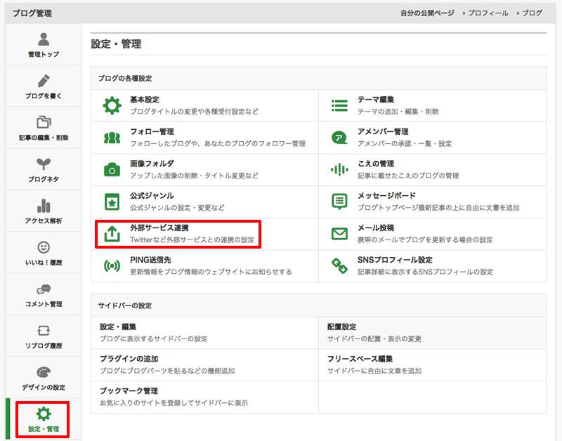 設定・管理→外部サービス連携→「Search Console(旧ウェブマスターツール)と Google Analytics の設定」をクリック