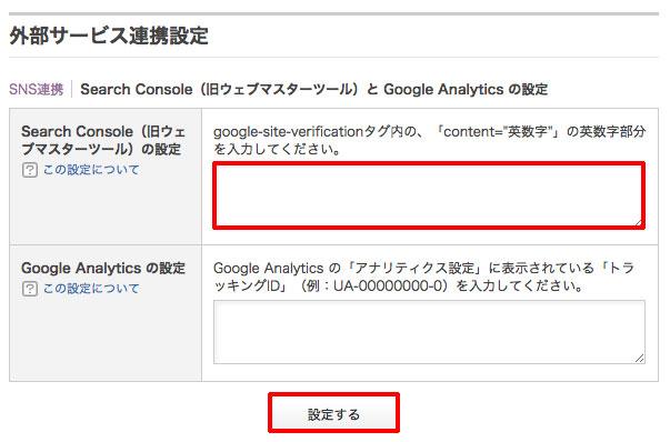 「Search Console(旧ウェブマスターツール)の設定」に、Search Consoleでコピーしたメタタグを貼りつけて「設定」をクリック