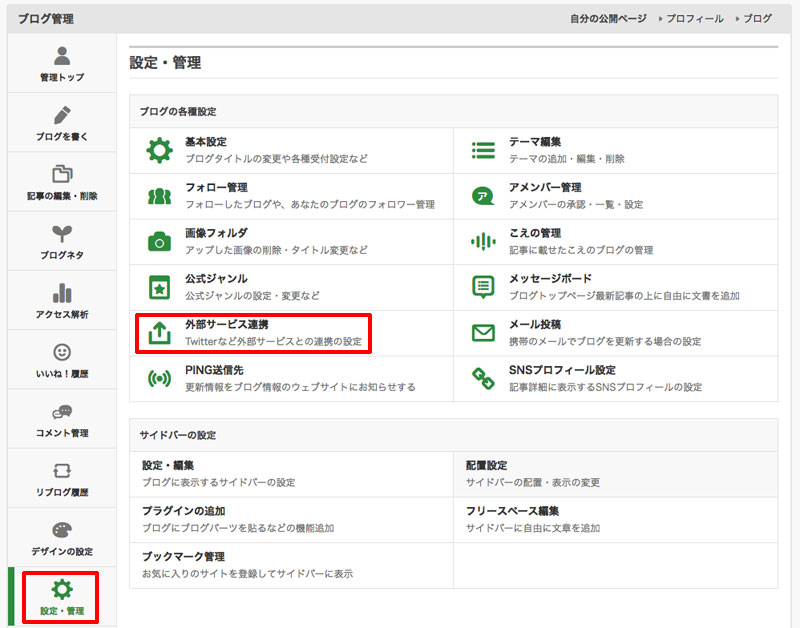 アメブロの管理画面、設定・管理→外部サービス連携をクリック