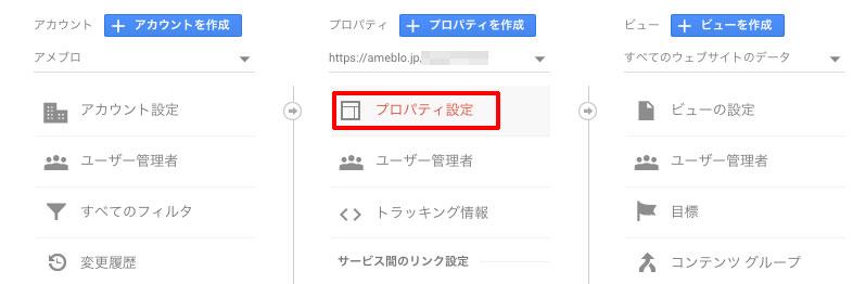 Googleアナリティクス「設定」→「プロパティ設定」をクリック