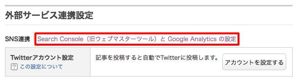 アメブロの管理画面、「Search Console(旧ウェブマスターツール)と Google Analytics の設定」をクリック