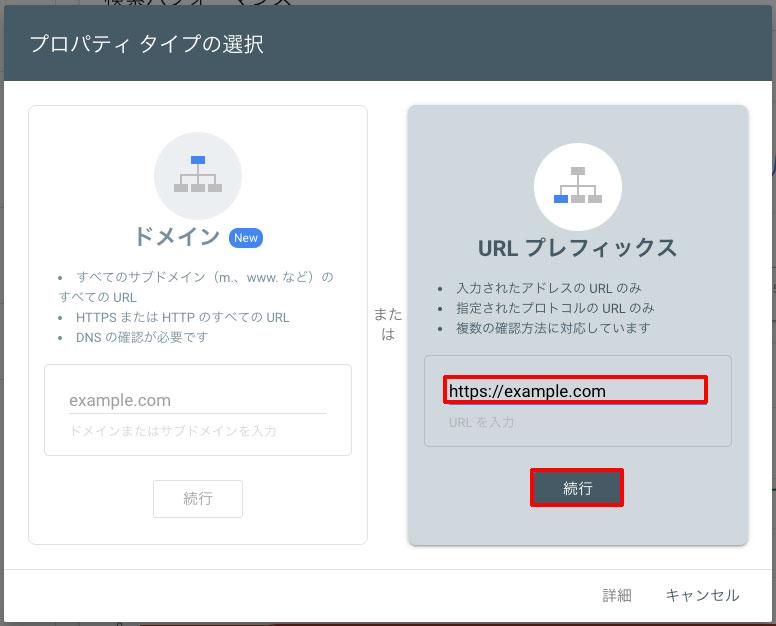 はてなブログ、「URL プレフィックス」を選択して、URLを入力して続行をクリック